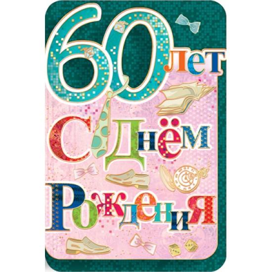 Открытки А5, Открытка   С юбилеем 60,  (10 шт.), 15.80 р. за 1 шт.