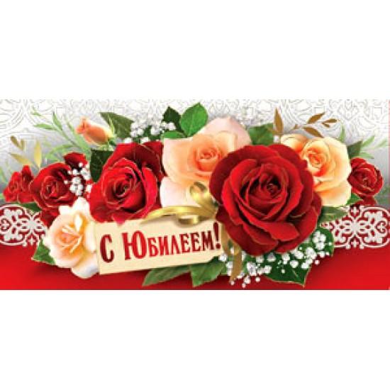 Конверты для денег, С юбилеем,  (10 шт.), 11.70 р. за 1 шт.