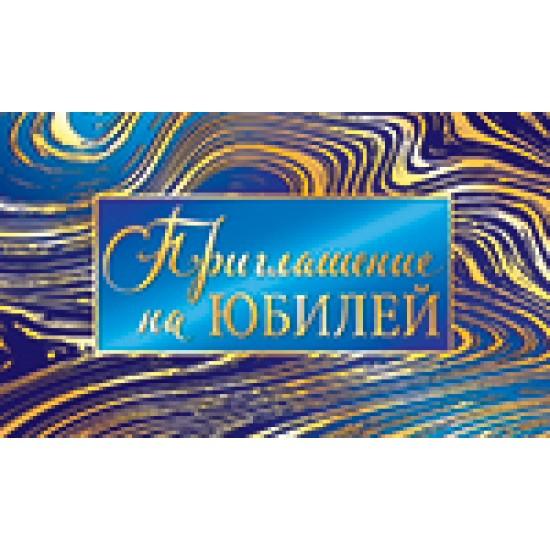 Приглашения на юбилей, Приглашение на юбилей,  (20 шт.), 4.20 р. за 1 шт.