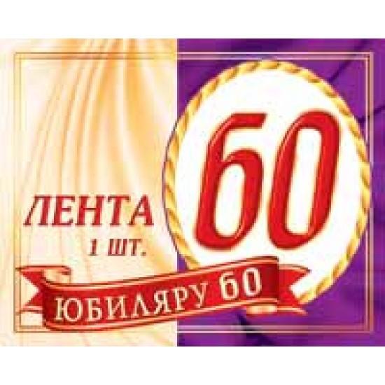 Лента наградная, Юбиляру 60,  (1 шт.), 37 р. за 1 шт.