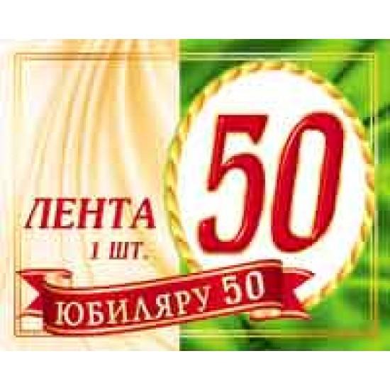 Лента наградная, Юбиляру 50,  (1 шт.), 37 р. за 1 шт.