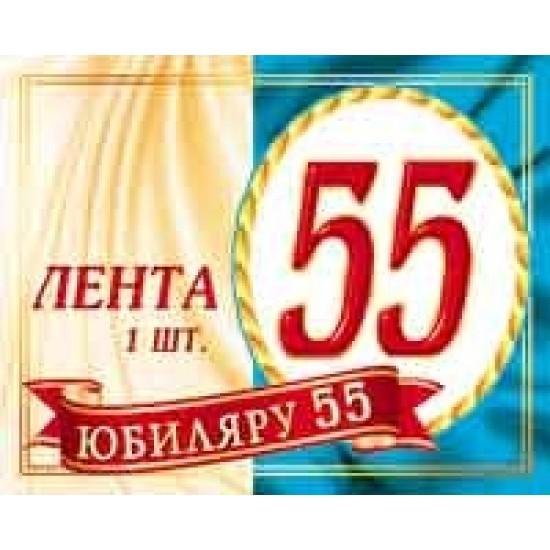 Лента наградная, Юбиляру 55,  (1 шт.), 30 р. за 1 шт.