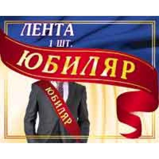 Лента наградная, Юбиляр,  (1 шт.), 37 р. за 1 шт.