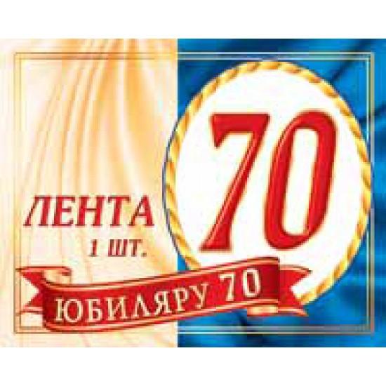 Лента наградная, Юбиляру 70,  (1 шт.), 37 р. за 1 шт.