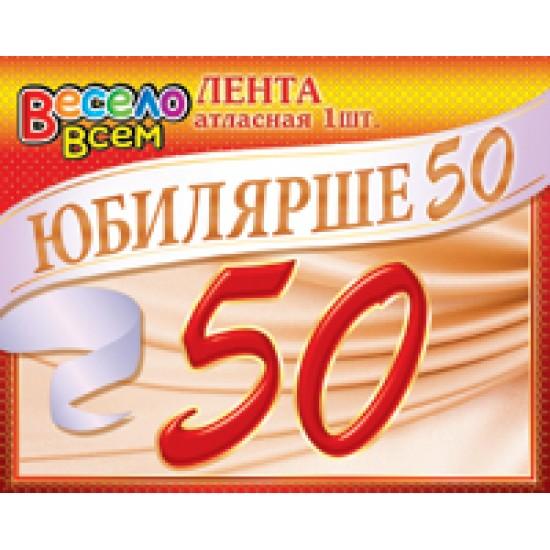 Лента наградная, Юбилярше 50,  (1 шт.), 48 р. за 1 шт.