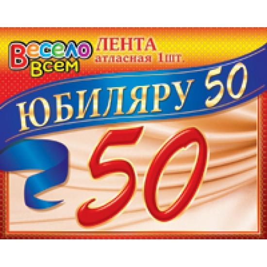 Лента наградная, Юбиляру 50,  (1 шт.), 48 р. за 1 шт.