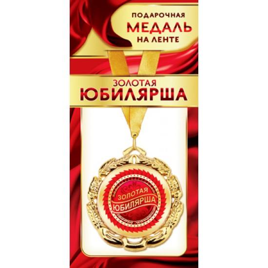 """Медали, брелки, розетки на юбилей, Медаль металлическая на ленте """"Золотая юбилярша"""",  (1 шт.), 119.50 р. за 1 шт."""
