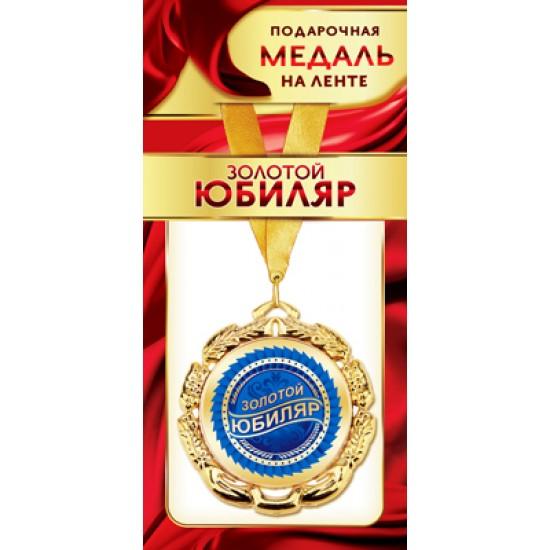 """Медали, брелки, розетки на юбилей, Медаль металлическая на ленте """"Золотой юбиляр"""",  (1 шт.), 119.50 р. за 1 шт."""