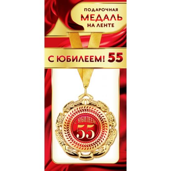 "Медали, брелки, розетки на юбилей, Медаль металлическая на ленте ""С юбилеем 55"",  (1 шт.), 119.50 р. за 1 шт."