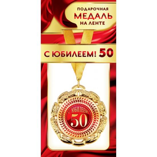"Медали, брелки, розетки на юбилей, Медаль металлическая на ленте ""С юбилеем 50"",  (1 шт.), 119.50 р. за 1 шт."