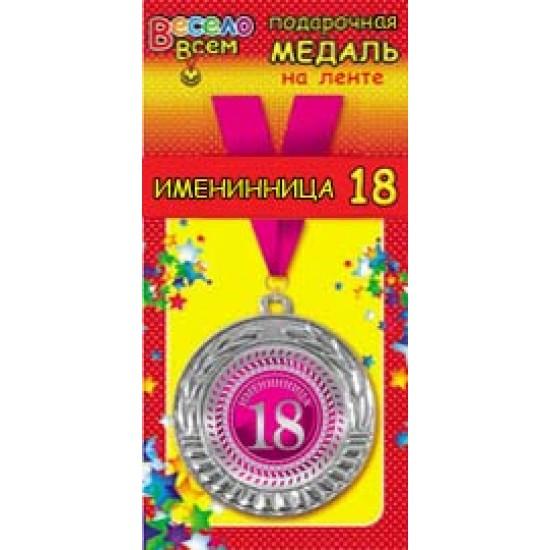 """Медали, брелки, розетки на юбилей, Медаль металлическая на ленте """"Именинница 18"""",  (1 шт.), 105 р. за 1 шт."""