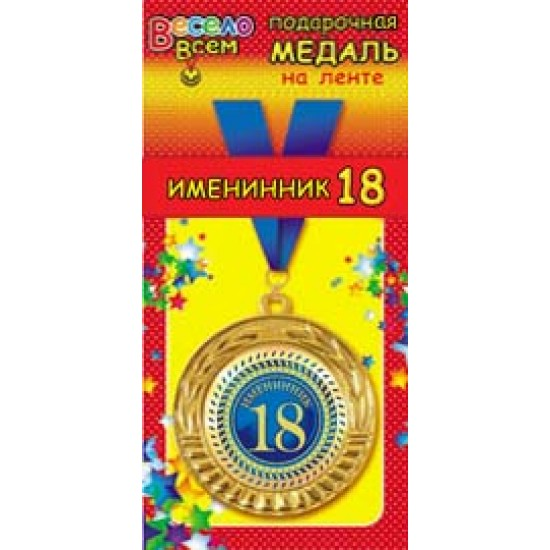 """Медали, брелки, розетки на юбилей, Медаль металлическая на ленте """"Именинник 18"""",  (1 шт.), 119.50 р. за 1 шт."""