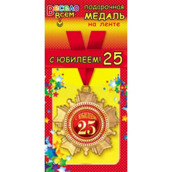 "Медали, брелки, розетки на юбилей, Медаль металлическая на ленте ""С Юбилеем! 25"",  (1 шт.), 105 р. за 1 шт."