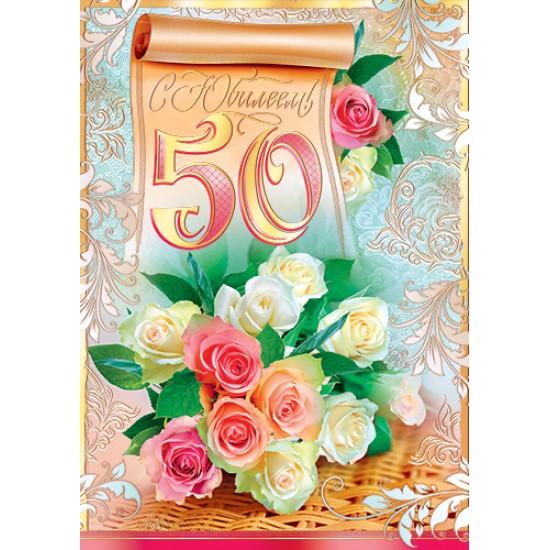 Открытки А2 на юбилей, Открытка   С юбилеем 50,  (10 шт.), 60 р. за 1 шт.