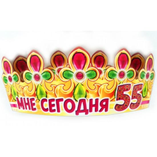Короны на юбилей, Мне сегодня 55,  (1 шт.), 19.90 р. за 1 шт.