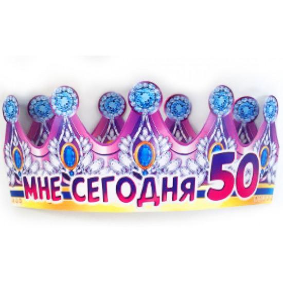 Короны на юбилей, Мне сегодня 50,  (1 шт.), 19.90 р. за 1 шт.
