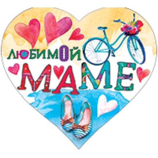 Открытки А6 с любовью, Открытка   Любимой маме,  (1 шт.), 6.50 р. за 1 шт.