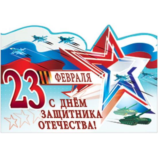 Плакаты, 23 февраля,  (10 шт.), 19 р. за 1 шт.
