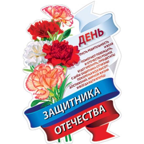Плакаты, День защитника отечества,  (10 шт.), 20 р. за 1 шт.