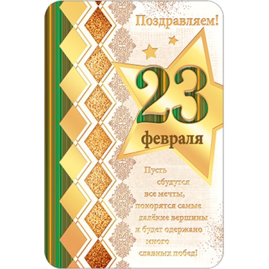 Открытки А5, Открытка   Поздравляем! 23 февраля,  (10 шт.), 15.80 р. за 1 шт.