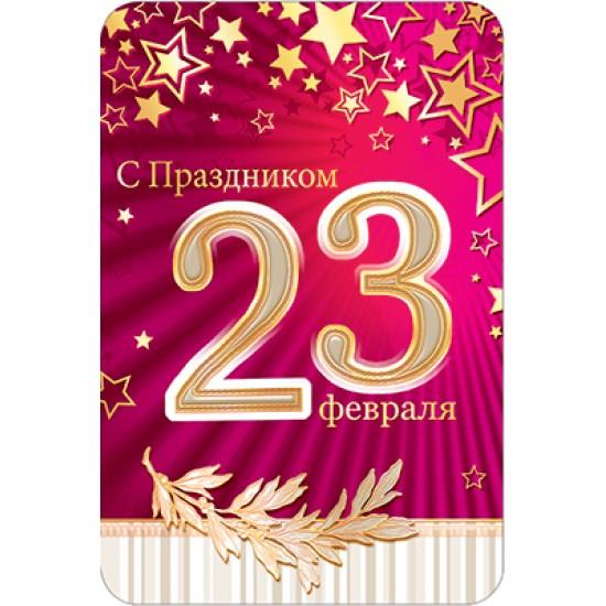 Открытки А5, Открытка   С праздником  23 февраля,  (10 шт.), 15.80 р. за 1 шт.