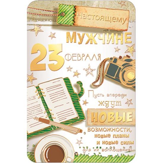 Открытки А5, Открытка   С 23 февраля,  (10 шт.), 15.80 р. за 1 шт.