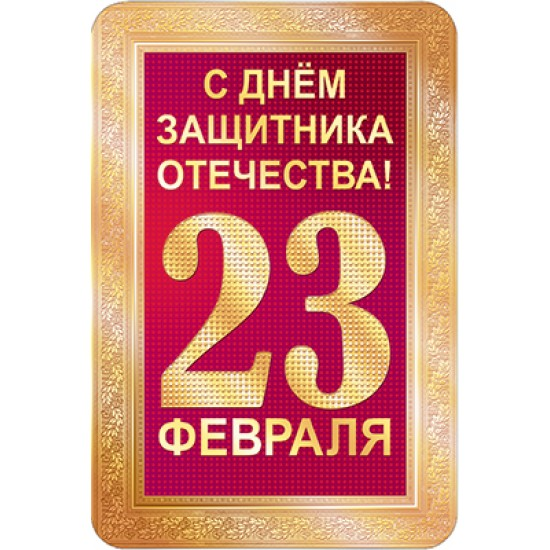 Открытки А5, Открытка   С днем защитника Отечества,  (10 шт.), 15.80 р. за 1 шт.