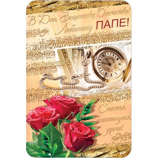 Открытки А5, Открытка   В день защитника Отечества,  (10 шт.), 13.90 р. за 1 шт.