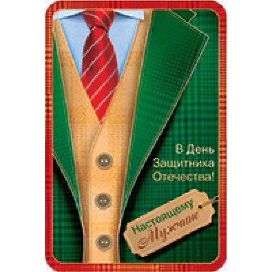 Открытки А5, Открытка   В день защитника Отечества,  (10 шт.), 15.80 р. за 1 шт.