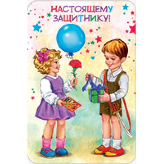 Открытки А5, Открытка   Настоящему защитнику,  (10 шт.), 15.80 р. за 1 шт.