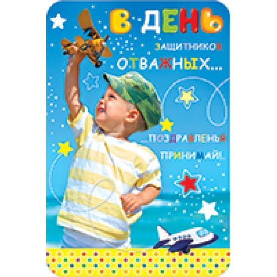Открытки А5, Открытка   В день защитников...,  (10 шт.), 13.90 р. за 1 шт.