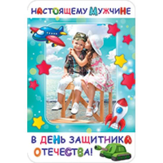 Открытки А5, Открытка   Настоящему мужчине,  (10 шт.), 13.90 р. за 1 шт.