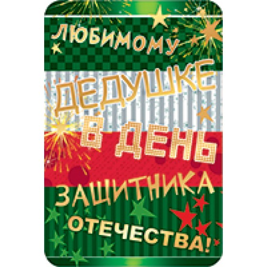 Открытки А5, Открытка   Дедушке в день защитника Отечества,  (10 шт.), 13.90 р. за 1 шт.