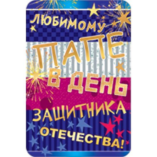 Открытки А5, Открытка   Папе в день защитника Отечества,  (10 шт.), 13.90 р. за 1 шт.