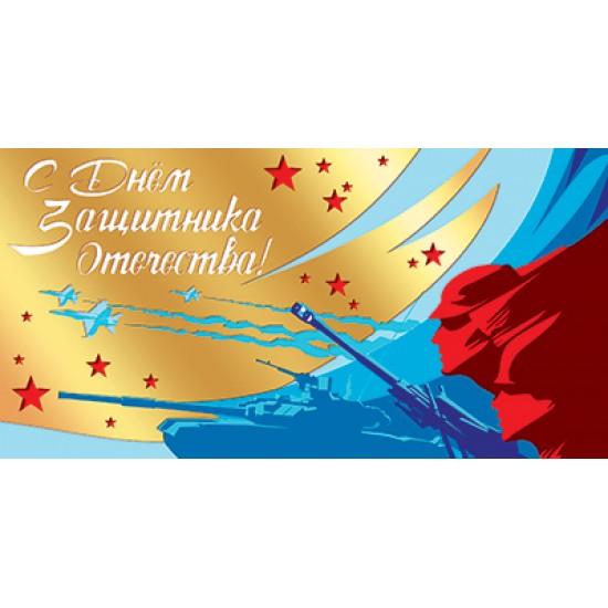 Открытки евро, Открытка   С Днем Защитника Отечества!,  (10 шт.), 12.50 р. за 1 шт.