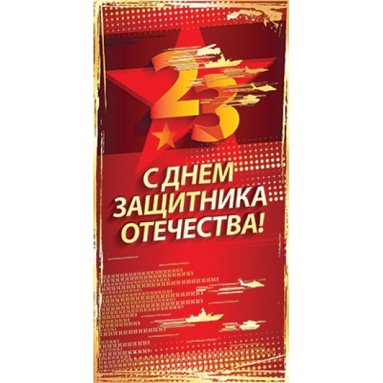 Открытки евро, Открытка   23 февраля,  (10 шт.), 12.50 р. за 1 шт.
