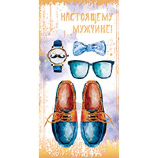 Открытки евроформат, Открытка   Настоящему мужчине,  (10 шт.), 12.50 р. за 1 шт.