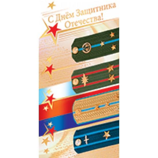 Открытки евро, Открытка   С днем защитника Отечества,  (10 шт.), 12.50 р. за 1 шт.