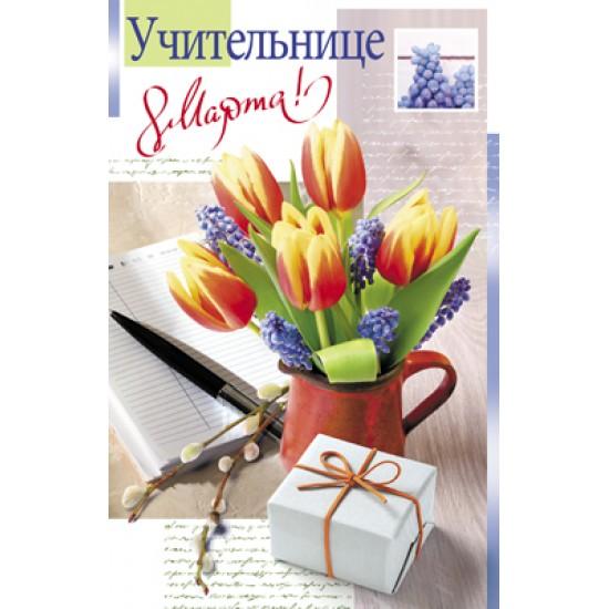 Открытки А5, Открытка   Учительнице 8 марта,  (10 шт.), 15.80 р. за 1 шт.