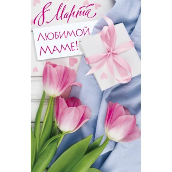 Открытки А5, Открытка   8 марта! Любимой маме,  (10 шт.), 15.80 р. за 1 шт.