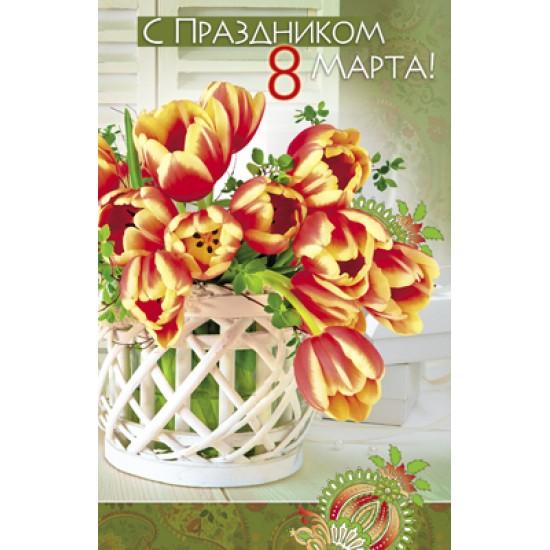 Открытки А5, Открытка   С праздником  8 Марта,  (10 шт.), 15.80 р. за 1 шт.