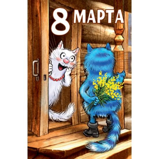 Открытки А5, Открытка   8 марта,  (10 шт.), 11.70 р. за 1 шт.