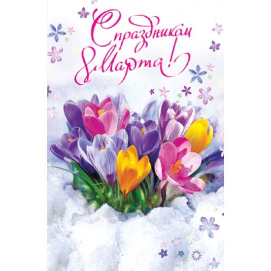 Открытки А5, Открытка   С праздником 8 марта,  (10 шт.), 11.70 р. за 1 шт.