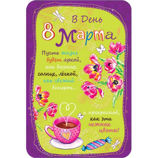 Открытки А5, Открытка   В день 8 марта,  (10 шт.), 13.90 р. за 1 шт.
