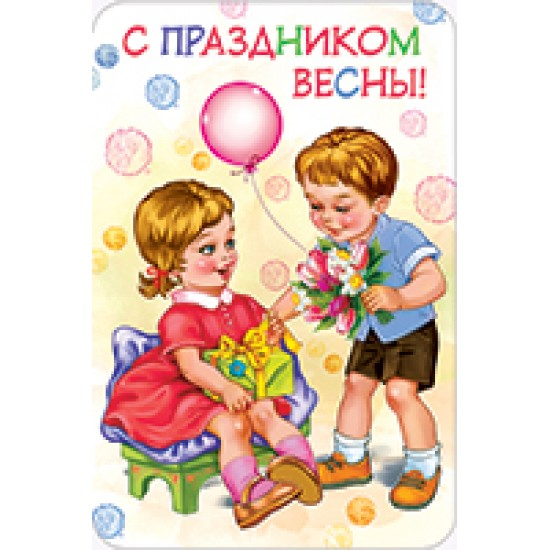 Открытки А5, Открытка   С праздником весны,  (10 шт.), 13.90 р. за 1 шт.