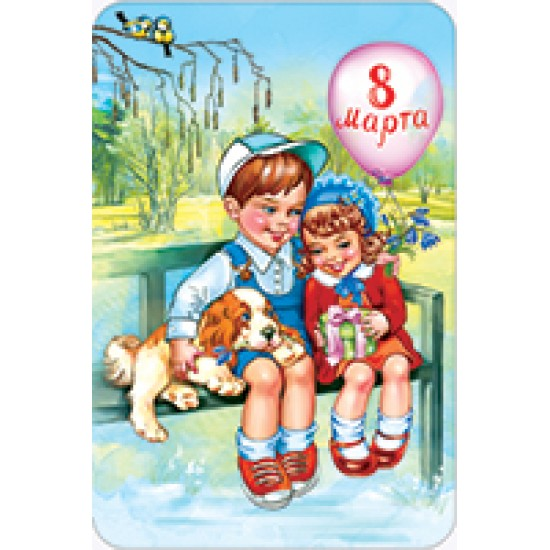 Открытки А5, Открытка   8 марта,  (10 шт.), 15.80 р. за 1 шт.