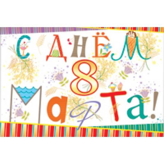 Открытки А5, Открытка   С днём 8 Марта,  (10 шт.), 15.80 р. за 1 шт.