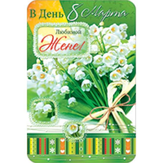 Открытки А5, Открытка   Любимой жене 8 Марта,  (10 шт.), 15.80 р. за 1 шт.