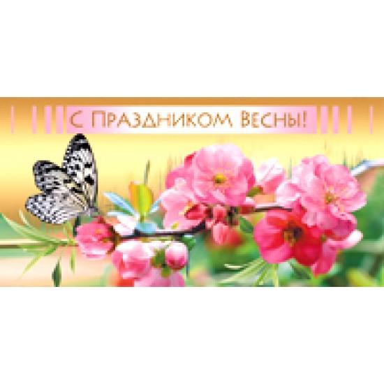Конверты для денег, С праздником весны,  (10 шт.), 11.70 р. за 1 шт.