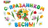 Наборы для декора на 8 марта